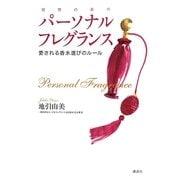 パーソナルフレグランス―愛される香水選びのルール 理想の香り [単行本]