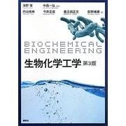 生物化学工学 第3版 [全集叢書]