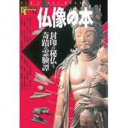 仏像の本-封印の秘仏と奇蹟の霊験譚(NEW SIGHT MOOK Books Esoterica 44) [ムックその他]