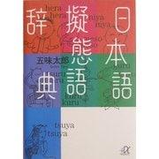 日本語擬態語辞典(講談社プラスアルファ文庫) [文庫]
