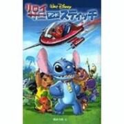 リロイ・アンド・スティッチ(ディズニーアニメ小説版〈68〉) [全集叢書]