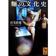 麺の文化史(講談社学術文庫) [文庫]