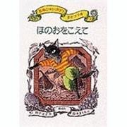 ほのおをこえて―黒ねこサンゴロウ旅のつづき〈3〉 [全集叢書]