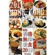 香港無印美食〈2012〉 新版 [単行本]
