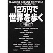 12万円で世界を歩く(朝日文庫) [文庫]