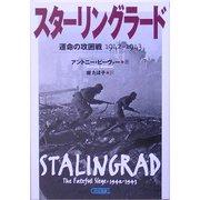 スターリングラード―運命の攻囲戦1942-1943(朝日文庫) [文庫]