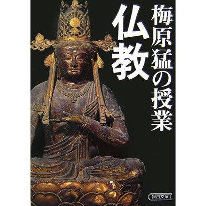 梅原猛の授業 仏教(朝日文庫) [文庫]