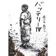 バッテリー〈4〉(角川文庫) [文庫]