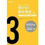 受かる!数学検定3級 新版 [全集叢書]