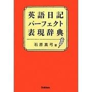 英語日記パーフェクト表現辞典 [単行本]