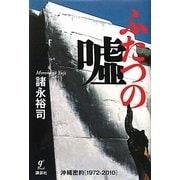 ふたつの嘘―沖縄密約 1972-2010 [単行本]