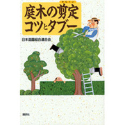 庭木の剪定コツとタブー [単行本]