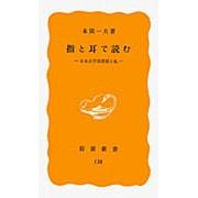 指と耳で読む-日本点字図書館と私(岩波新書 黄版 138) [新書]