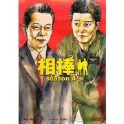 相棒 season 4〈上〉(朝日文庫) [文庫]