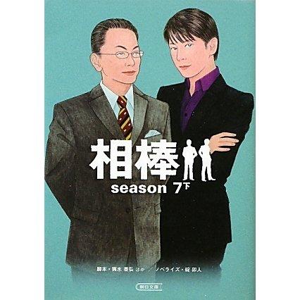 相棒season7〈下〉(朝日文庫) [文庫]