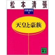 天皇と豪族(講談社文庫―清張通史〈4〉) [文庫]