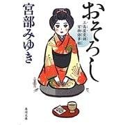おそろし―三島屋変調百物語事始(角川文庫) [文庫]