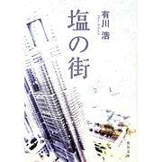 塩の街(角川文庫) [文庫]