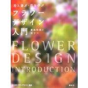 フラワーデザイン入門―花と遊ぶ・花を学ぶ [単行本]