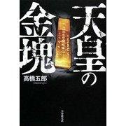 天皇の金塊 [単行本]
