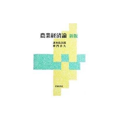 農業経済論 新版 [単行本]