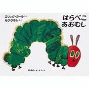 はらぺこあおむし(偕成社・ボードブック) [絵本]