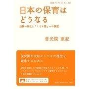 日本の保育はどうなる―幼保一体化と「こども園」への展望(岩波ブックレット) [全集叢書]