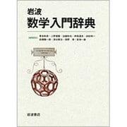 岩波数学入門辞典 [事典辞典]