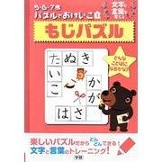 5・6・7歳パズルでおけいこ〈1〉もじパズル [全集叢書]