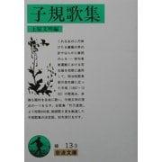 子規歌集 改版 (岩波文庫) [文庫]