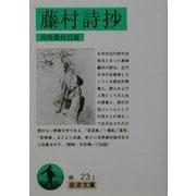 藤村詩抄 改版 (岩波文庫) [文庫]