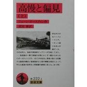 高慢と偏見〈上〉 改版 (岩波文庫) [文庫]