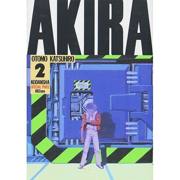 AKIRA(2)(KCデラックス) [コミック]