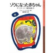 ゾウになった赤ちゃん―アーミテージ一家のお話〈3〉(岩波少年文庫) [全集叢書]
