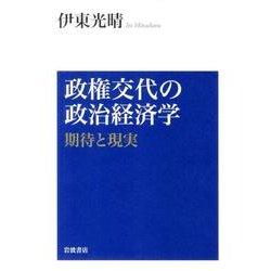 政権交代の政治経済学-期待と現実 [単行本]