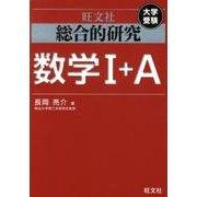 総合的研究数学1+A [全集叢書]