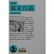 増補 幕末百話(岩波文庫) [文庫]