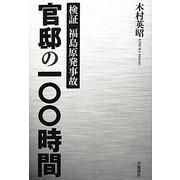 検証福島原発事故 官邸の100時間 [単行本]