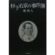 杉下右京の事件簿 [単行本]