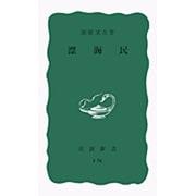 漂海民(岩波新書) [新書]