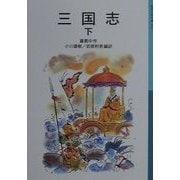 三国志〈下〉 新版 (岩波少年文庫) [全集叢書]