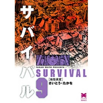 サバイバル 9(リイド文庫) [文庫]