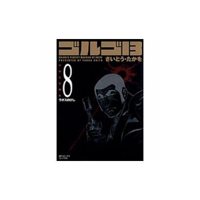 ゴルゴ13 8(SPコミックス コンパクト) [コミック]