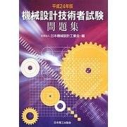 機械設計技術者試験問題集〈平成24年版〉 [単行本]