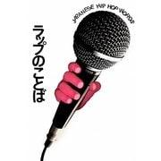 ラップのことば―JAPANESE HIP HOP WORDS(P-Vine BOOKs) [単行本]