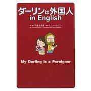 ダーリンは外国人in English [単行本]