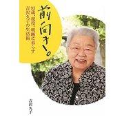 前向き。―93歳、現役。明晰に暮らす吉沢久子の生活術 [単行本]