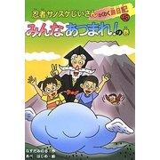 忍者サノスケじいさんわくわく旅日記〈48〉みんなあつまれ!の巻―富士山の旅 [単行本]