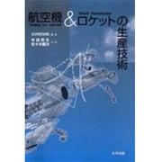 航空機&ロケットの生産技術 [単行本]