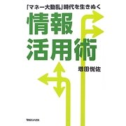 「マネー大動乱」時代を生きぬく情報活用術 [単行本]